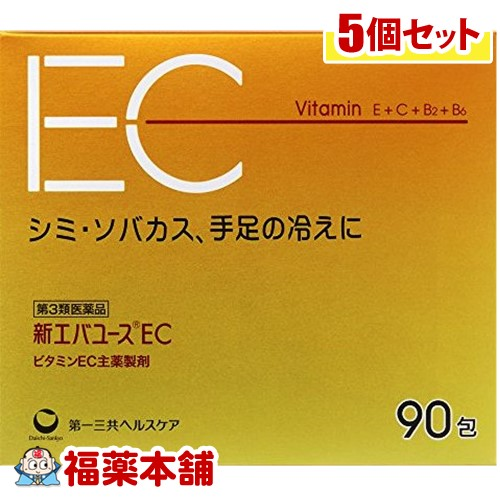 【第3類医薬品】新エバユースEC(90包入) ×5個 [宅配便・送料無料] *