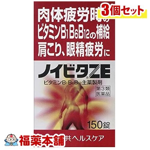 【第3類医薬品】ノイビタZE(150錠入) ×3個 [宅配便・送料無料]