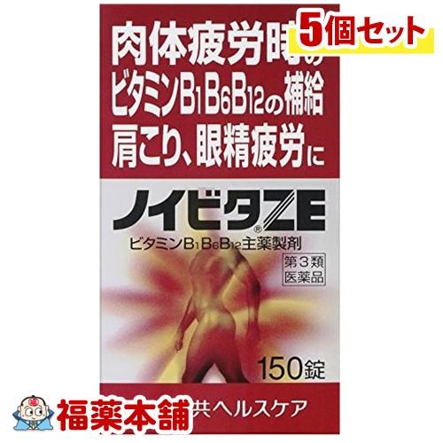 【第3類医薬品】ノイビタZE(150錠入) ×5個 [宅配便・送料無料] *