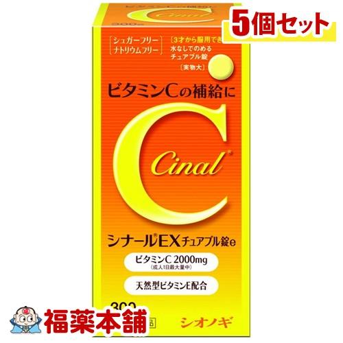 【第3類医薬品】シナールEX チュアブル錠e(300錠) ×5個 [宅配便・送料無料] *