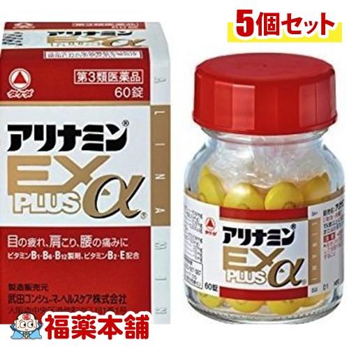 【第3類医薬品】アリナミンEXプラスα(60錠) ×5個 [宅配便・送料無料] *