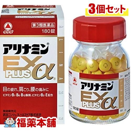 【第3類医薬品】アリナミンEXプラスα(180錠) ×3個 [宅配便・送料無料]
