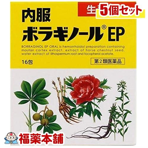 【第2類医薬品】内服ボラギノールEP(16包)×5個 [宅配便・送料無料] 「T60」