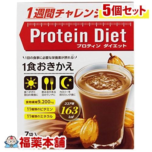 DHC プロティンダイエット ココア味(50gx7袋入)×5個 [宅配便・送料無料] 「T100」