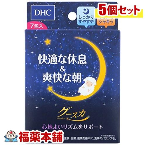 DHC グースカ(7包)×5個 [ゆうパケット送料無料] 「YP30」