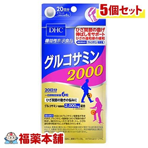 DHC グルコサミン2000 120粒 (20日分)×5個 [ゆうパケット送料無料] 「YP10」