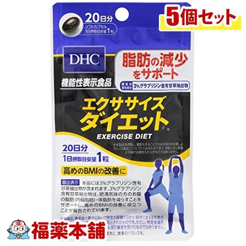 DHC エクササイズダイエット 9.6g(20日分)×5個 [ゆうパケット・送料無料] *