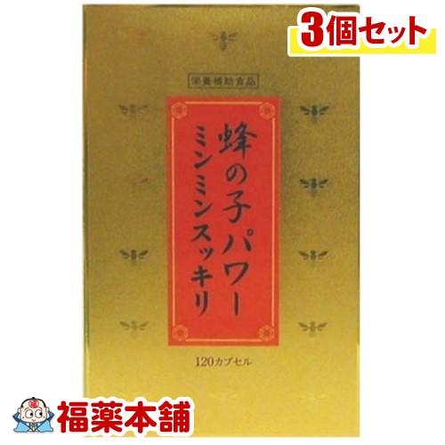 蜂の子パワーミンミンスッキリ(120カプセル)×3個 [宅配便・送料無料] *