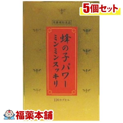 蜂の子パワーミンミンスッキリ(120カプセル)×5個 [宅配便・送料無料] 「T60」