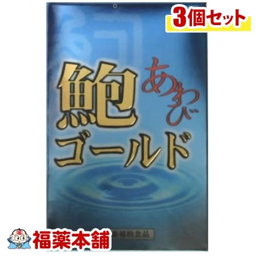 鮑ゴールド(90カプセル)×3個 [宅配便・送料無料] *