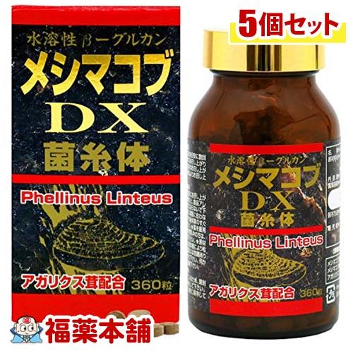 メシマコブDX(360粒)×5個 [宅配便・送料無料] *
