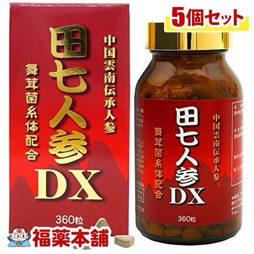 田七人参DX(360粒)×5個 [宅配便・送料無料] 「T60」