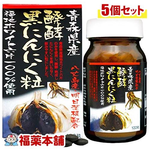 醗酵黒にんにく粒(約120粒入)×5個 [宅配便・送料無料] *