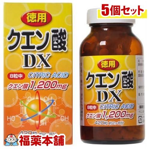 クエン酸DX粒 (420粒)×5個 [宅配便・送料無料] 「T60」