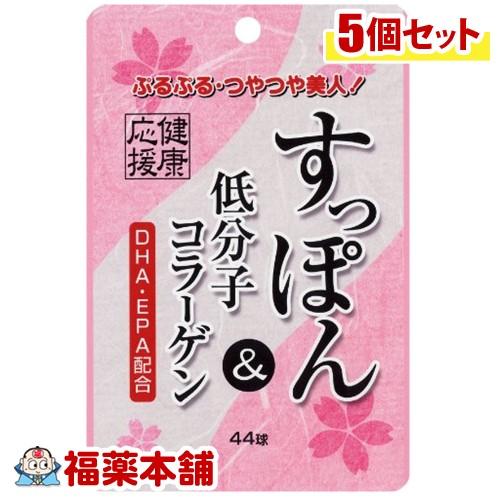 スタンドパック すっぽん&低分子コラーゲン(44球)×5個 [宅配便・送料無料] 「T60」