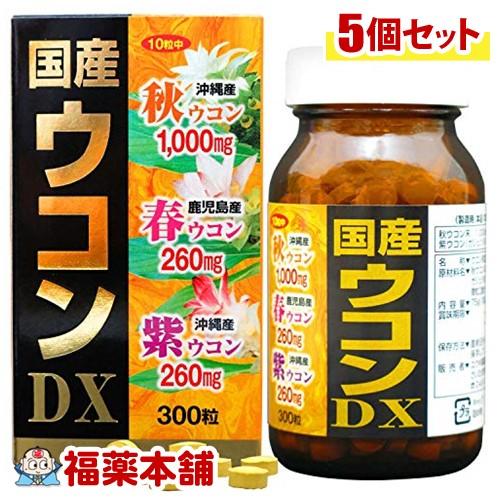 国産ウコンDX(300粒)×5個 [宅配便・送料無料] *