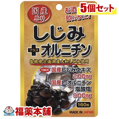 スタンドパック 国産しじみ+オルニチン(160粒)×5個 [ゆうパケット送料無料] 「YP20」