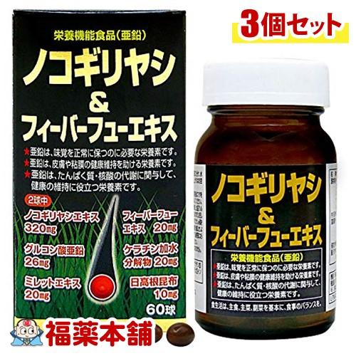 ノコギリヤシ&フィーバーフューエキス(60球)×3個 [宅配便・送料無料]