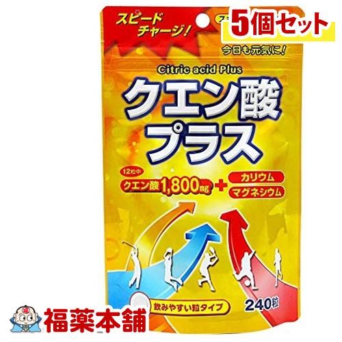 ユウキ製薬 クエン酸プラス(240粒)×5個 [ゆうパケット送料無料] 「YP30」