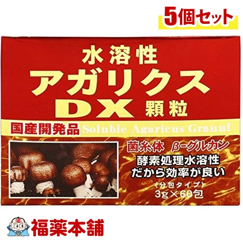 水溶性アガリクスDX 顆粒 (3gx60包)×5個 [宅配便・送料無料]