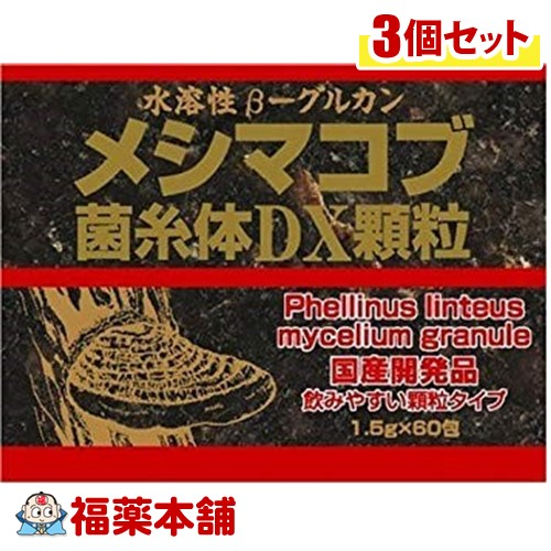 メシマコブ菌糸体DX 顆粒(1.5gx60包)×3個 [宅配便・送料無料] *