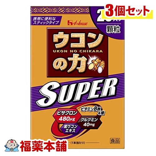 ウコンの力 顆粒 スーパー(1.8gx20本入)×3個 [宅配便・送料無料]
