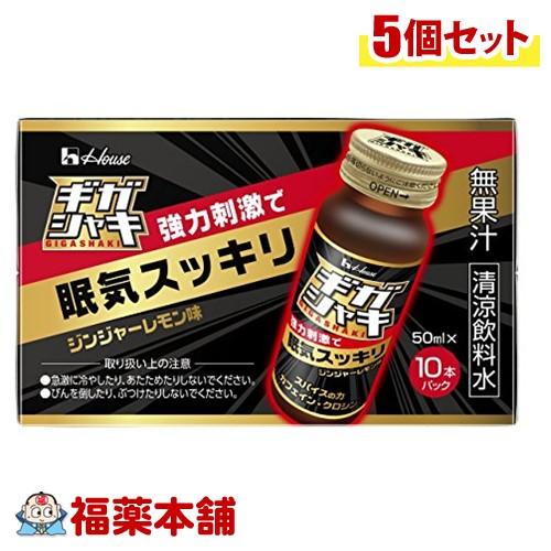 ギガシャキ(50mLx10本入)×5個 [宅配便・送料無料] *