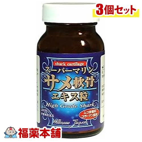 スーパーマリン サメ軟骨エキス粒 (240粒)×3個 [宅配便・送料無料] 「T60」
