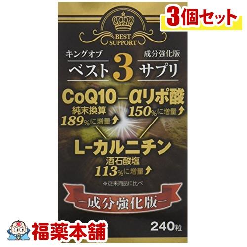 キングオブベスト3サプリ(240粒)×3個 [宅配便・送料無料] *
