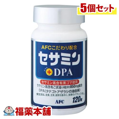 エーエフシー セサミン+DPA(120粒)×5個 [宅配便・送料無料] *