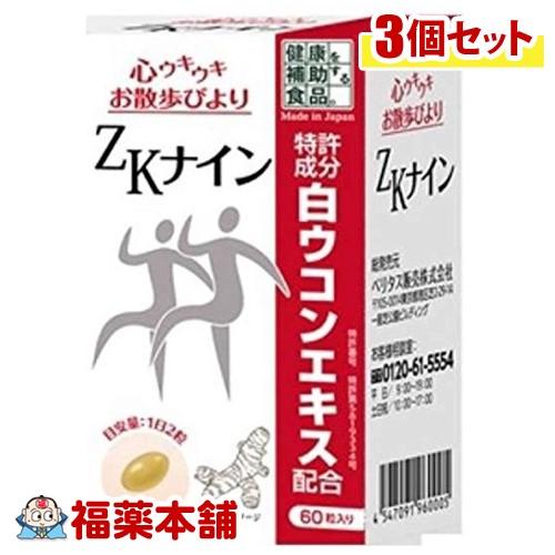 ZKナイン(60粒入)×3個 [宅配便・送料無料] *