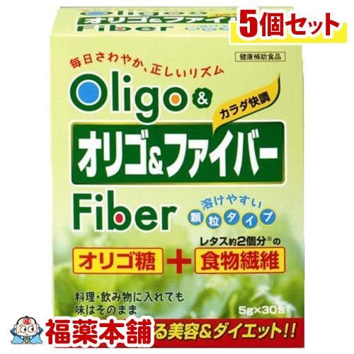 オリゴ&ファイバー(5gx30包入)×5個 [宅配便・送料無料] 「T80」