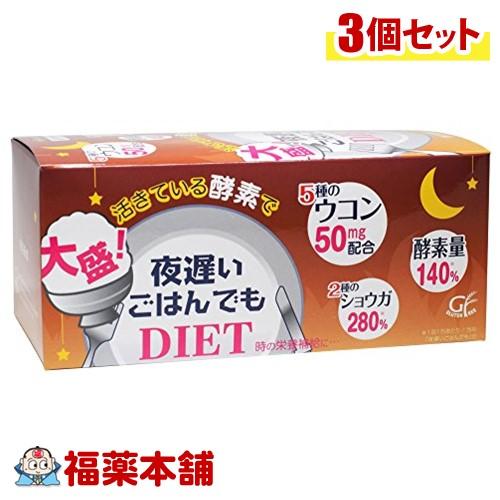 夜遅いごはんでもダイエット 大盛り(30包)×3個 [宅配便・送料無料] *
