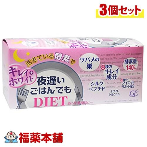 夜遅いごはんでもダイエット プラスキレイホワイト(30包)×3個 [宅配便・送料無料] *