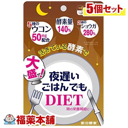 夜遅いごはんでもダイエット 大盛り(42粒)×5個 [ゆうパケット・送料無料] 「YP20」