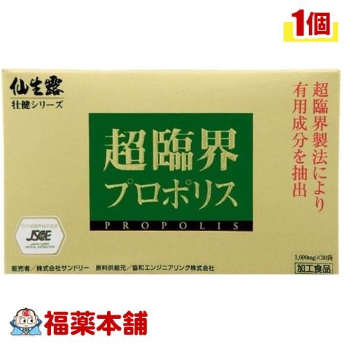 仙生露 超臨界プロポリス(1600mgx30袋) [宅配便・送料無料] 「T60」