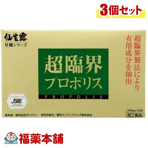 仙生露 超臨界プロポリス(1600mgx30袋)×3個 [宅配便・送料無料] 「T60」