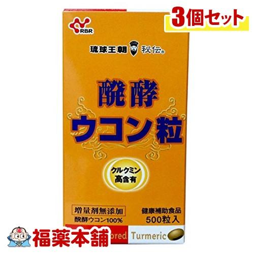醗酵ウコン粒 (500粒)×3個 [宅配便・送料無料] 「T60」