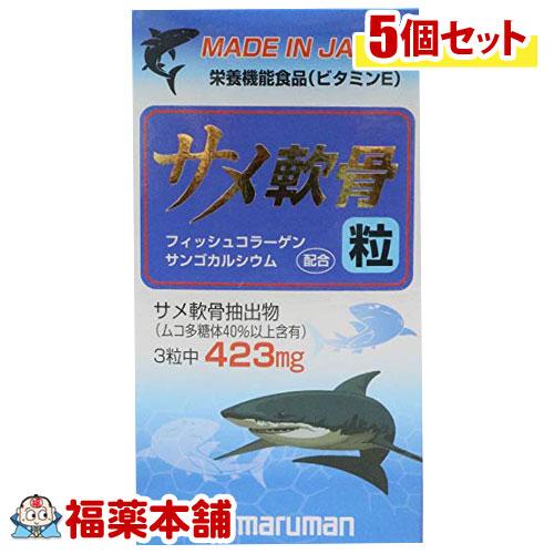 サメ軟骨 粒(180粒)×5個 [宅配便・送料無料] *