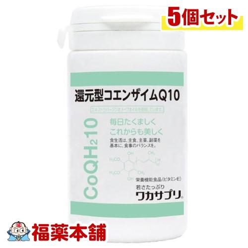 ワカサプリ 還元コエンザイムQ10(60粒)×5個 [宅配便・送料無料] *