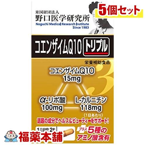 野口医学研究所 コエンザイムQ10トリプル(60粒)×5個 [宅配便・送料無料] *