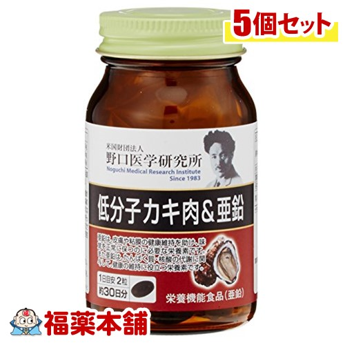 野口医学研究所 低分子カキ肉&亜鉛(60粒)×5個 [宅配便・送料無料] 「T60」