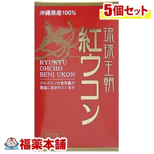 琉球王朝紅ウコン(300粒)×5個 [宅配便・送料無料] 「T60」