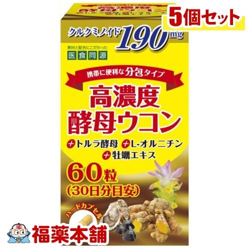 医食同源ドットコム 高濃度酵母ウコン(30包)×5個 [宅配便・送料無料] 「T80」