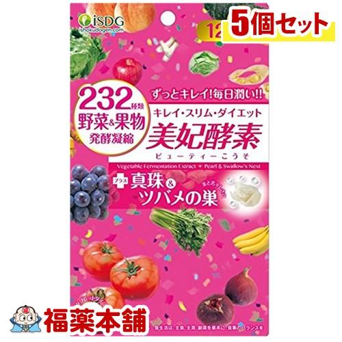医食同源ドットコム 美妃酵素(120粒)×5個 [ゆうパケット・送料無料] 「YP20」