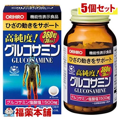 オリヒロ 高純度 グルコサミン粒 (360粒)×5個 [宅配便・送料無料] 「T60」
