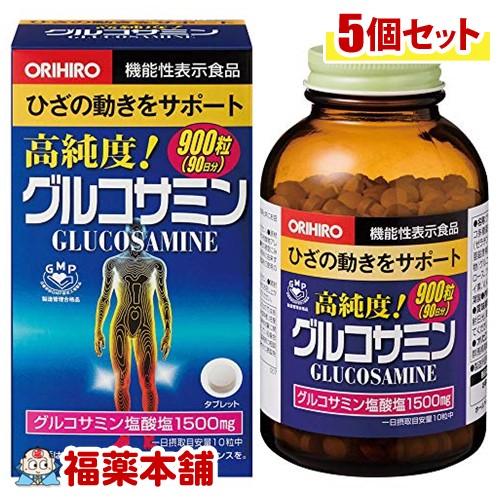 オリヒロ 高純度 グルコサミン粒 (900粒)×5個 [宅配便・送料無料] 「T80」