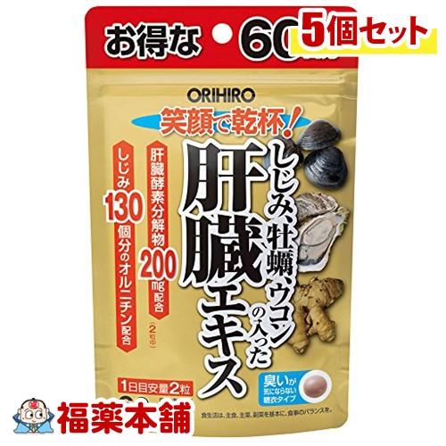 しじみ牡蠣ウコンの入った肝臓エキス(120粒)×5個 [ゆうパケット送料無料] 「YP30」