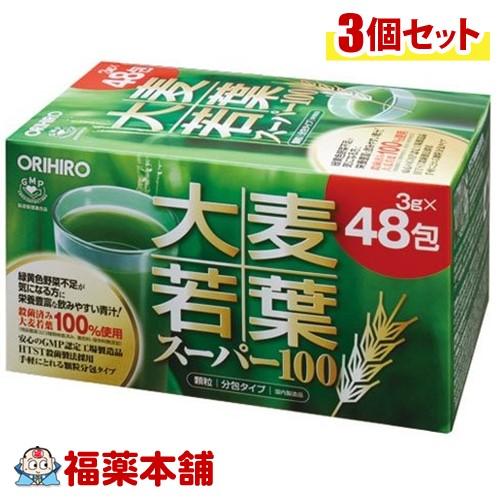 大麦若葉スーパー100(3gx48包)×3個 [宅配便・送料無料] 「T60」