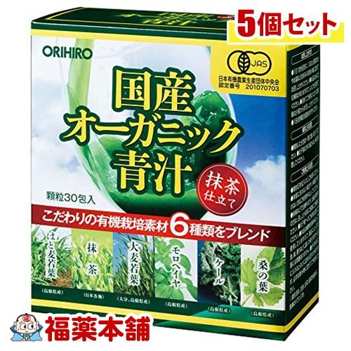 国産オーガニック青汁(2gx30包)×5個 [宅配便・送料無料] 「T80」